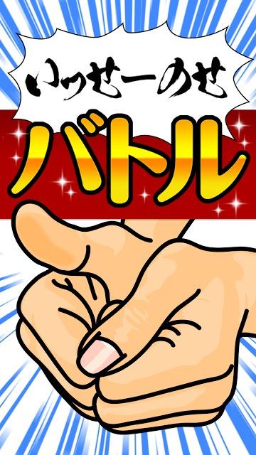 指でやるあのゲーム ~暇つぶし親指バトル~のスクリーンショット_4