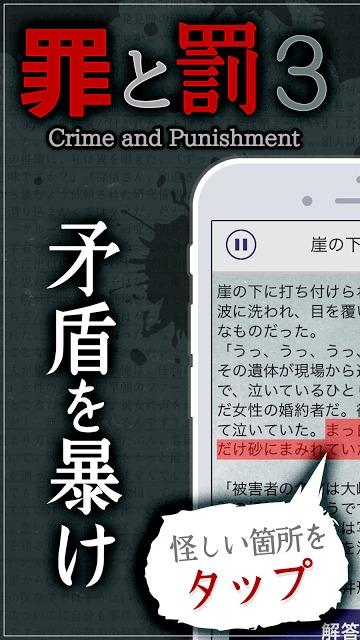 【謎解き】罪と罰3/推理ノベルゲーム型ミステリーアドベンチャのスクリーンショット_1