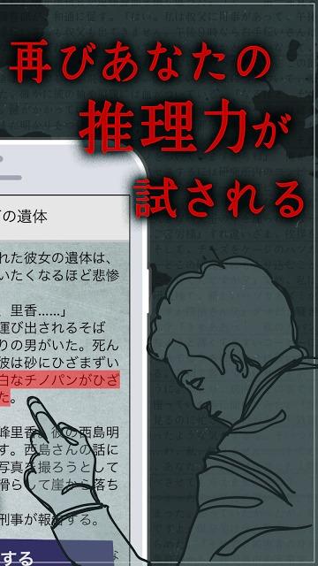【謎解き】罪と罰3/推理ノベルゲーム型ミステリーアドベンチャのスクリーンショット_2