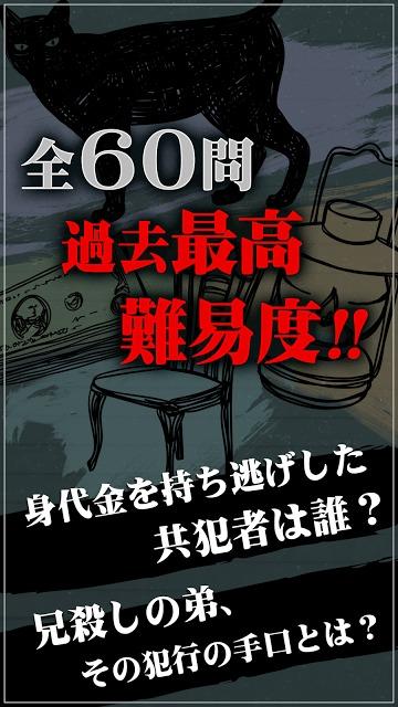 【謎解き】罪と罰3/推理ノベルゲーム型ミステリーアドベンチャのスクリーンショット_3