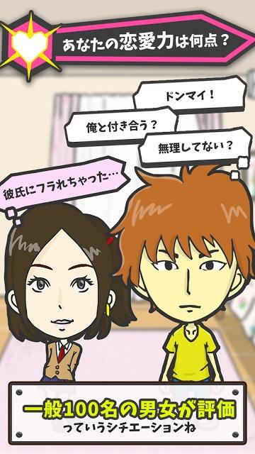 俺マイブサイク~カジュアル恋愛バラエティ~無料恋愛ゲームのスクリーンショット_1