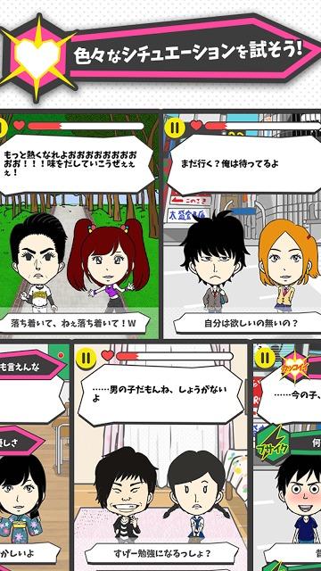 俺マイブサイク~カジュアル恋愛バラエティ~無料恋愛ゲームのスクリーンショット_3