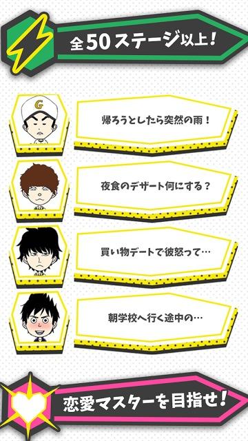 俺マイブサイク~カジュアル恋愛バラエティ~無料恋愛ゲームのスクリーンショット_4