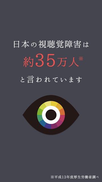 色彩診断/カラー識別能力を測定のスクリーンショット_2