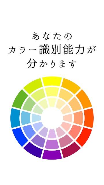 色彩診断/カラー識別能力を測定のスクリーンショット_3