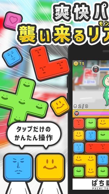 ぱちモン〜リア充を爆破するパズルRPG〜人気無料ゲームのスクリーンショット_1