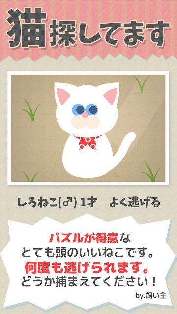 うちの白猫を探してください (迷いねこパズル)のスクリーンショット_1
