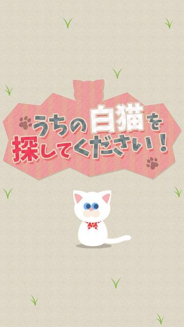 うちの白猫を探してください (迷いねこパズル)のスクリーンショット_4