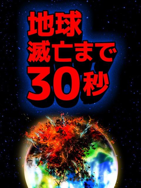 シューティングゲーム【インベーダーウォーズ】滅亡まで30秒のスクリーンショット_5