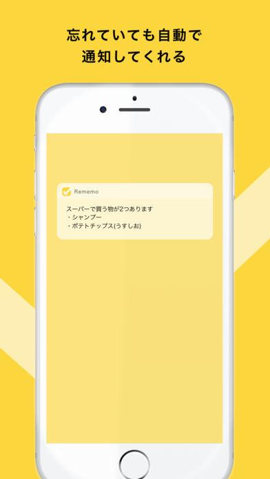 Rememo〜場所で知らせてくれる買い物メモのスクリーンショット_3