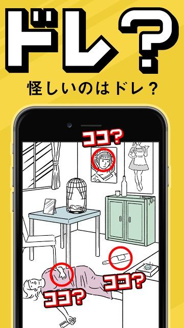 【ドレ?ドコ?】脱出ゲーム感覚の謎解きパズルゲームのスクリーンショット_1