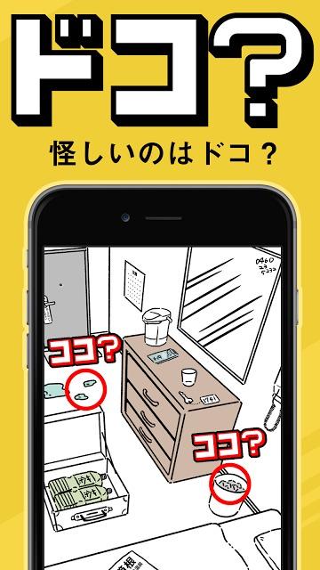 【ドレ?ドコ?】脱出ゲーム感覚の謎解きパズルゲームのスクリーンショット_2