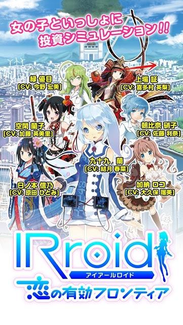 IRroid~恋の有効フロンティア~のスクリーンショット_1
