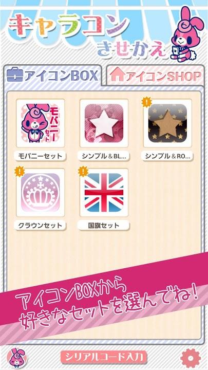 キャラクター × アイコン 『キャラコンきせかえ』のスクリーンショット_2