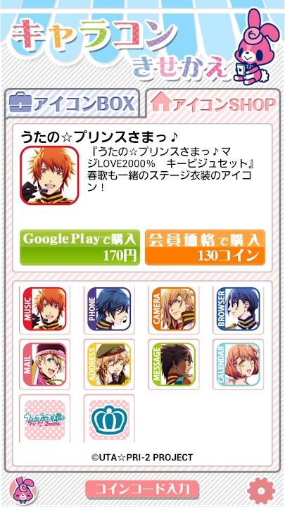 キャラクター × アイコン 『キャラコンきせかえ』のスクリーンショット_3