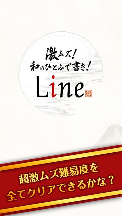 激ムズ!つなげる和のひとふで書き! Lineのスクリーンショット_5