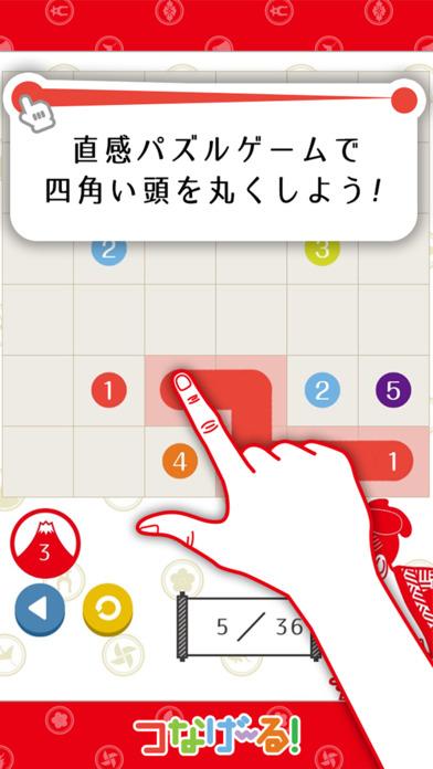 なぞって!脳トレ!つなげーる!~ひとふで書きパズルゲーム~のスクリーンショット_3