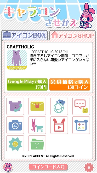 キャラクター × アイコン 『キャラコンきせかえ』のスクリーンショット_4