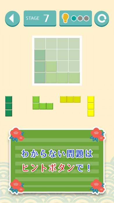 スカッと!脳トレ!ピッといん〜頭がよくなるブロックパズルゲーム〜のスクリーンショット_3