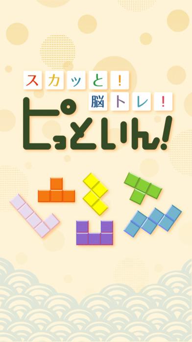 スカッと!脳トレ!ピッといん〜頭がよくなるブロックパズルゲーム〜のスクリーンショット_4