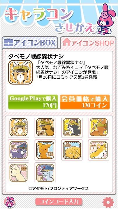 キャラクター × アイコン 『キャラコンきせかえ』のスクリーンショット_5