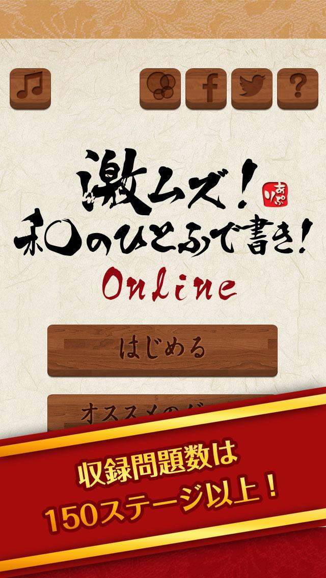 激ムズ!和のひとふで書き!onlineのスクリーンショット_1