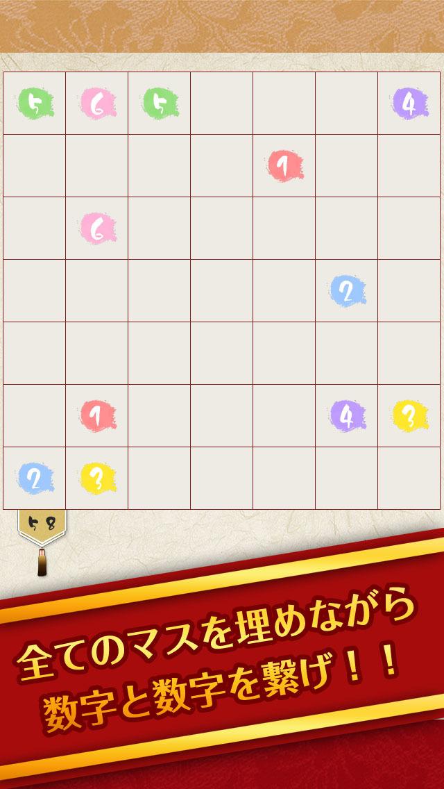 激ムズ!和のひとふで書き!onlineのスクリーンショット_3