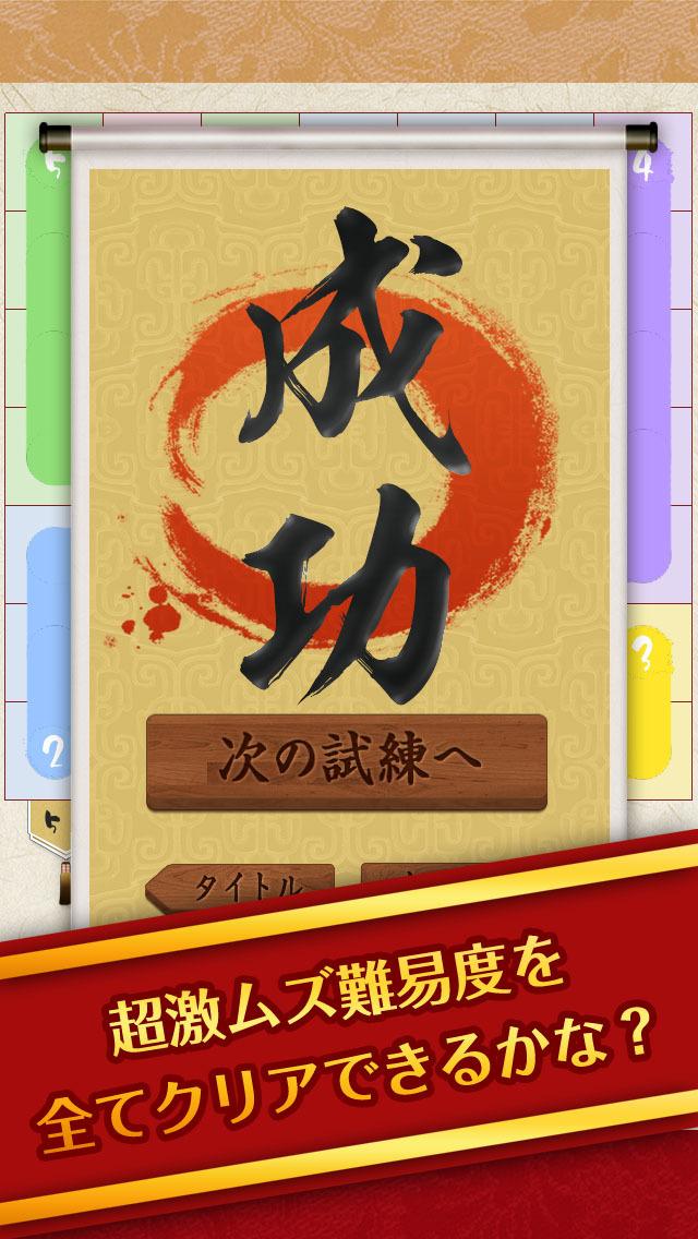 激ムズ!和のひとふで書き!onlineのスクリーンショット_4