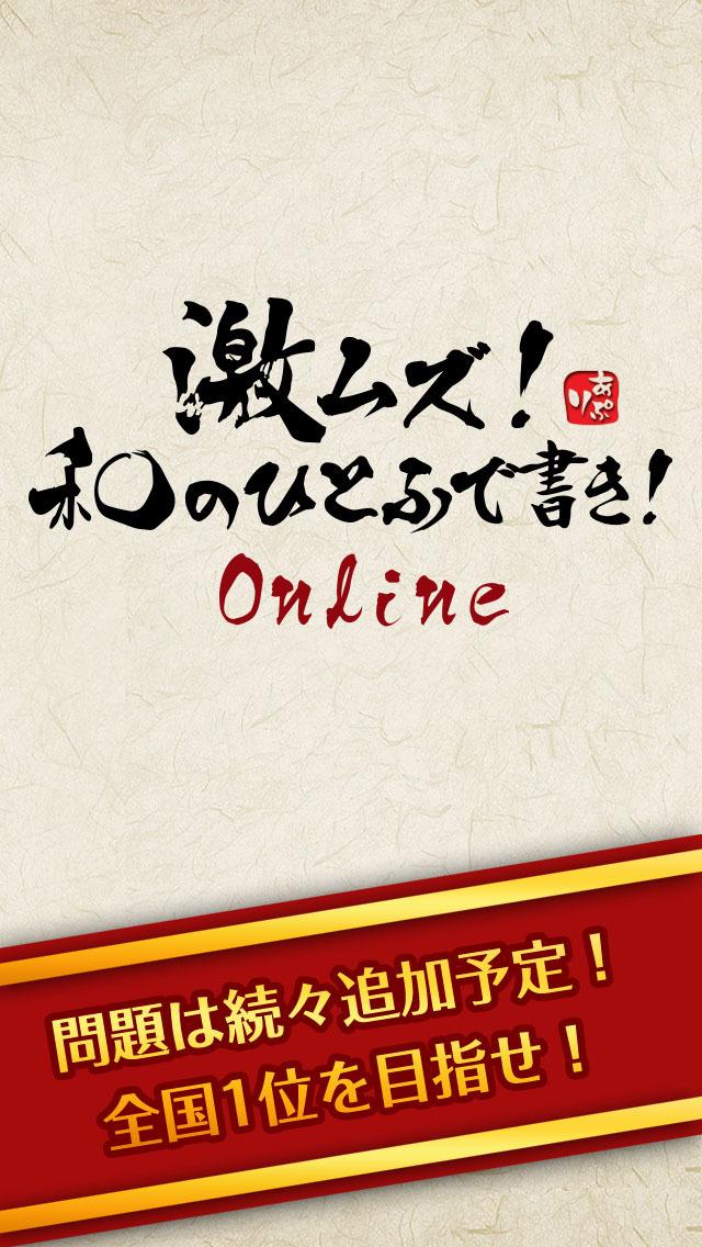 激ムズ!和のひとふで書き!onlineのスクリーンショット_5