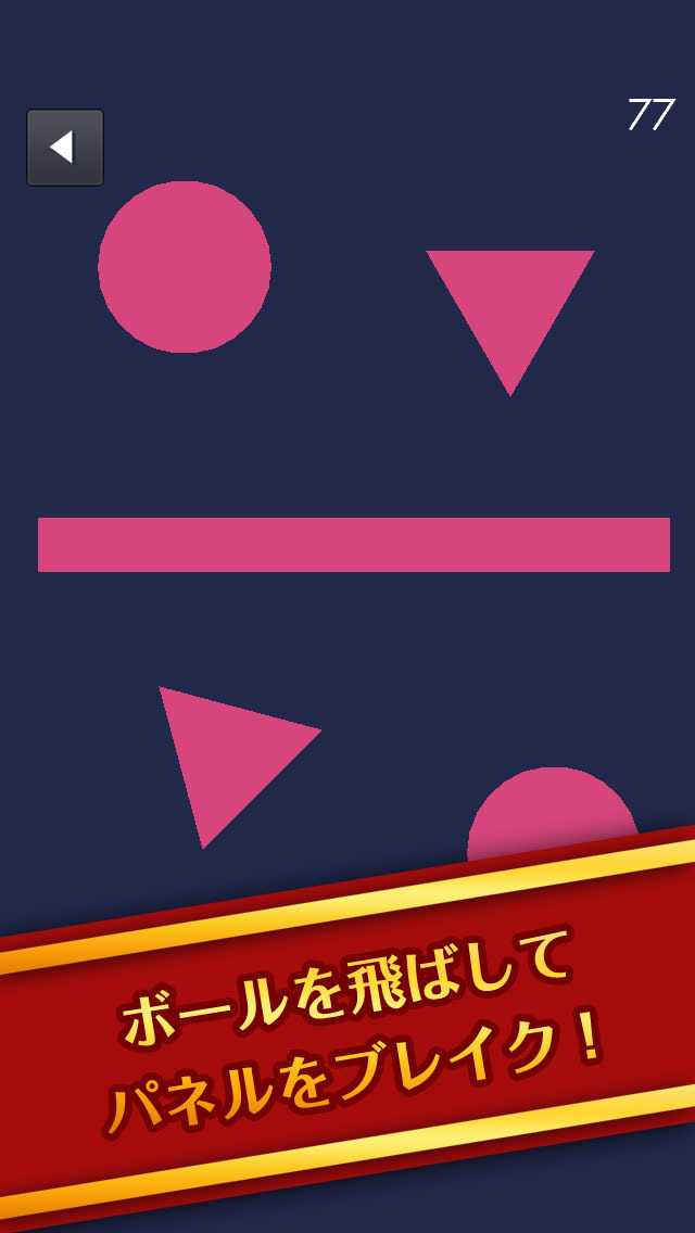 パネルブレイカー ~PANEL BREAKER~のスクリーンショット_1