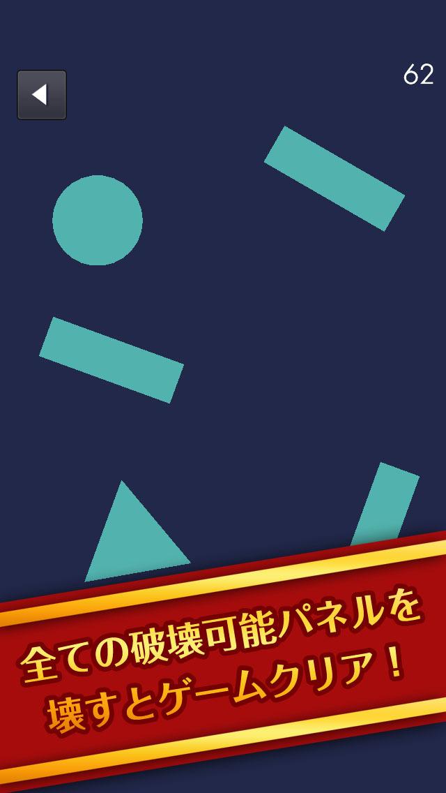 パネルブレイカー ~PANEL BREAKER~のスクリーンショット_2
