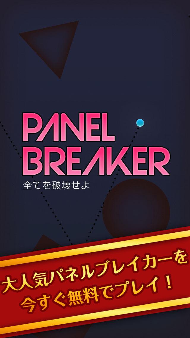 パネルブレイカー ~PANEL BREAKER~のスクリーンショット_5