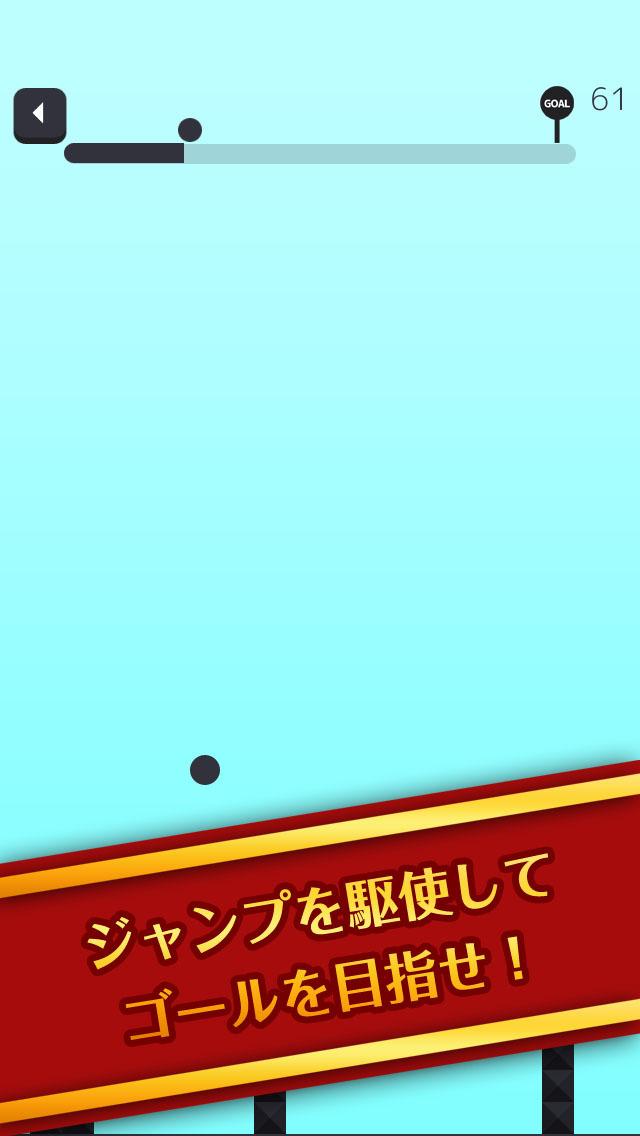 爽快!ボールジャンプ120のスクリーンショット_1