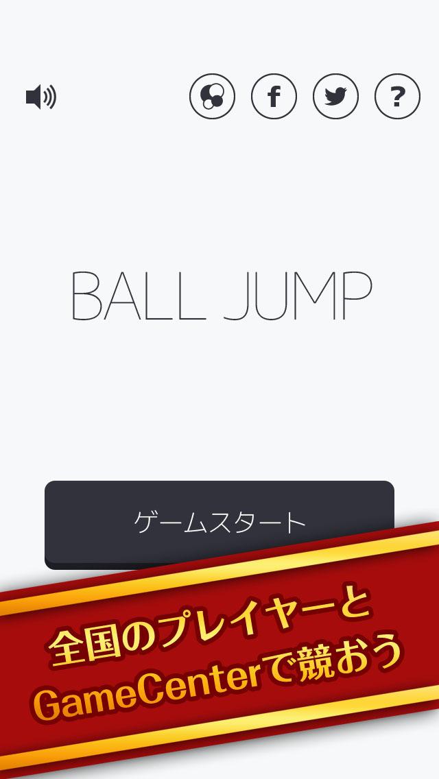 爽快!ボールジャンプ120のスクリーンショット_4
