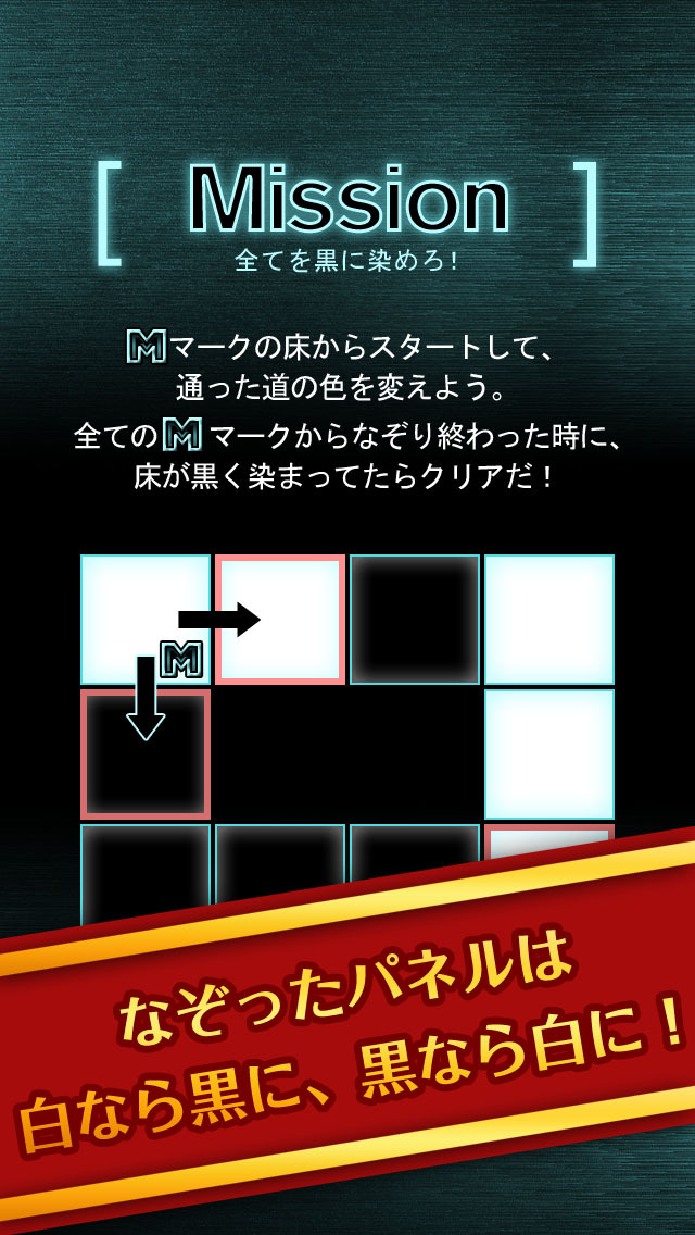 Monochrome 〜モノクローム 全て黒に染めろ!〜のスクリーンショット_4