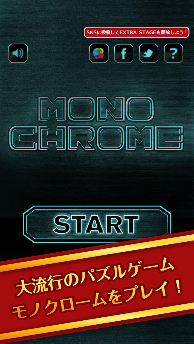 Monochrome 〜モノクローム 全て黒に染めろ!〜のスクリーンショット_5