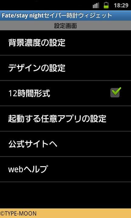Fate/stay nightセイバー時計ウィジェットのスクリーンショット_3