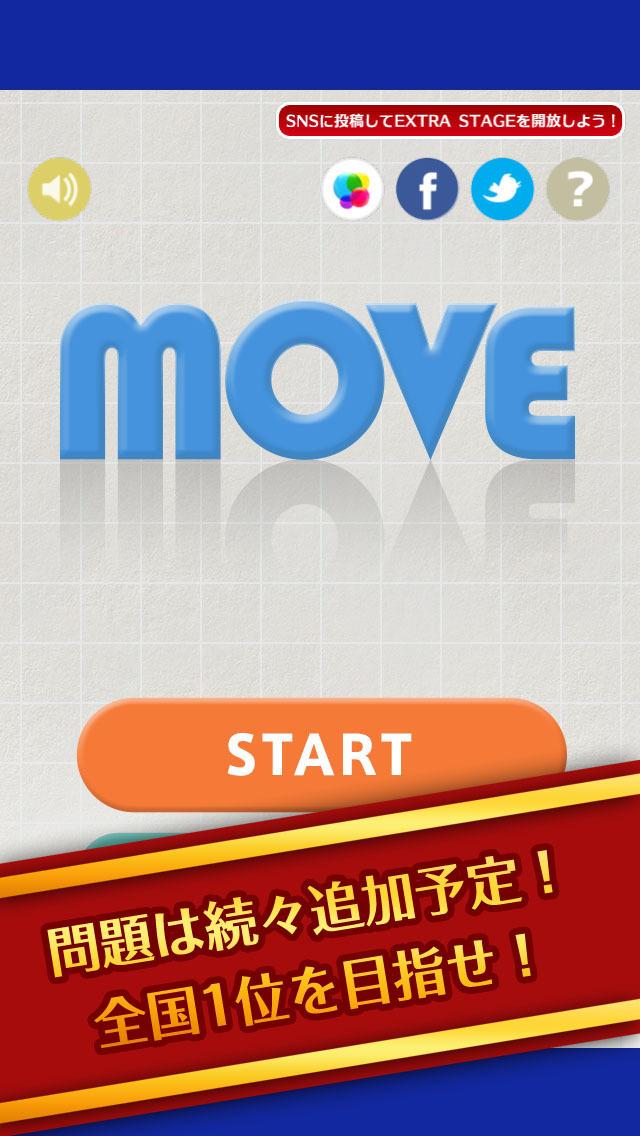 Moveのスクリーンショット_5