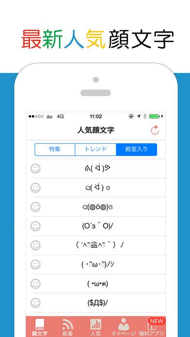 あたらしい顔文字  かわいいかおもじがキーボードから呼べる無料顔文字アプリのスクリーンショット_1