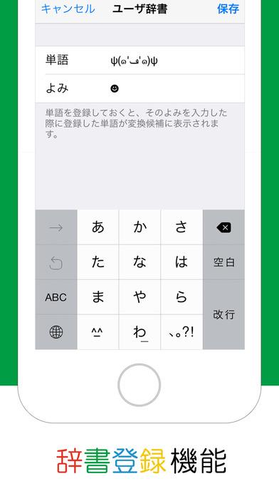 あたらしい顔文字  かわいいかおもじがキーボードから呼べる無料顔文字アプリのスクリーンショット_2