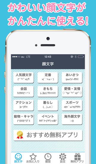 かわいい顔文字「かおもじシンプル」〜ユーザー辞書に直接登録できる!めずらしい顔文字もあります!のスクリーンショット_2