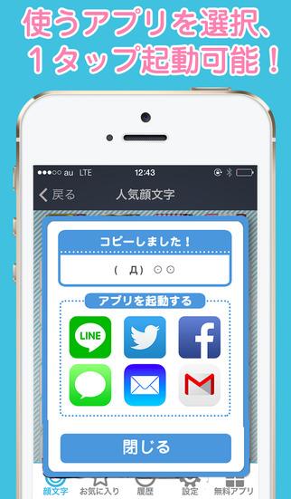 かわいい顔文字「かおもじシンプル」〜ユーザー辞書に直接登録できる!めずらしい顔文字もあります!のスクリーンショット_4