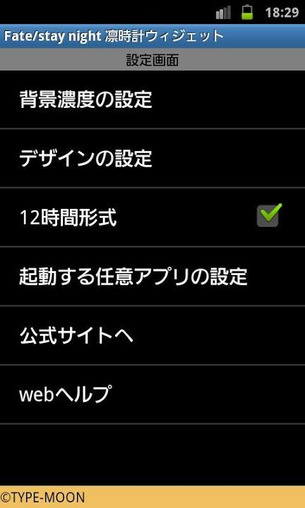 Fate/stay night凛時計ウィジェットのスクリーンショット_3