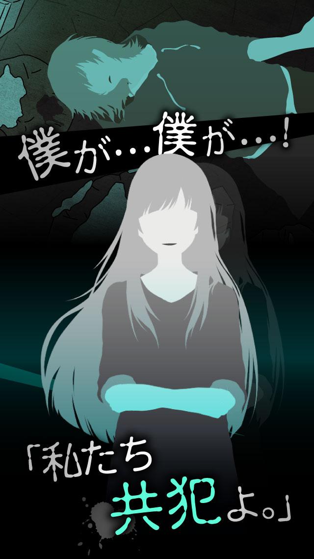 犯人は僕です。~露天風呂編~のスクリーンショット_1