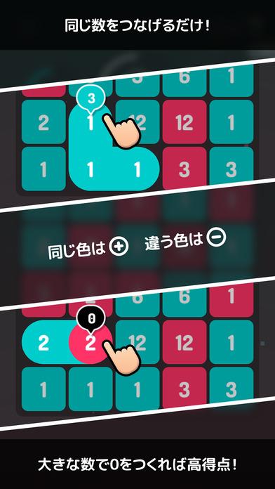 ±0 : 算術魔法パズルのスクリーンショット_2