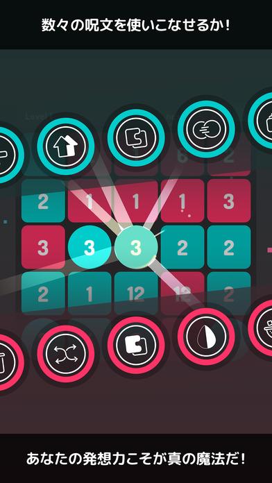 ±0 : 算術魔法パズルのスクリーンショット_4