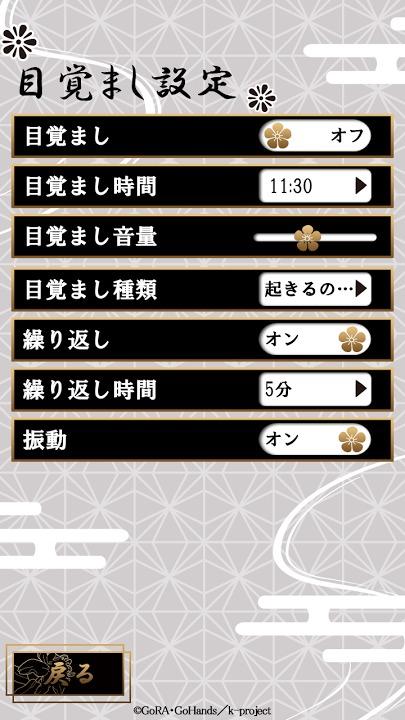 K クロ 添い寝アプリ -テレビアニメ K 夜刀神狗朗-のスクリーンショット_2