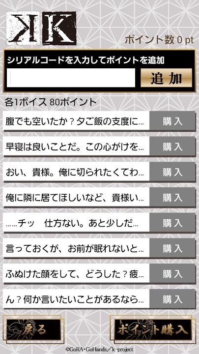 K クロ 添い寝アプリ -テレビアニメ K 夜刀神狗朗-のスクリーンショット_3