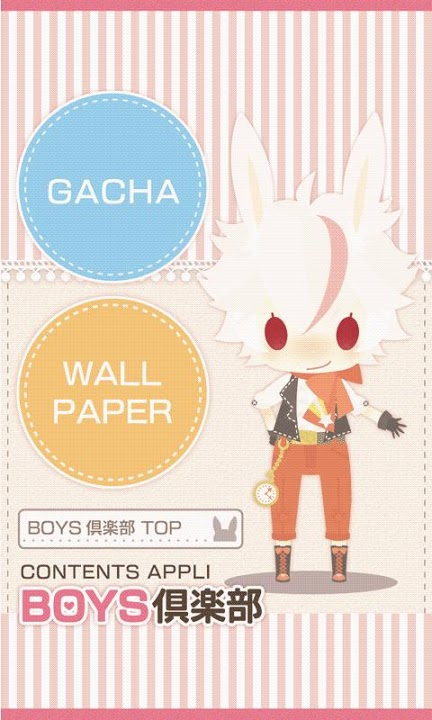 BOYS倶楽部壁紙&ガチャアプリのスクリーンショット_1