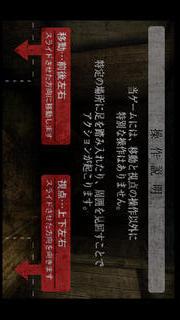 3D肝試し~呪われた廃屋~【登録不要】ホラーゲームのスクリーンショット_4